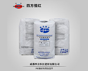 PVC专用水泥自流平