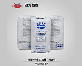 K20A-厚层水泥自流平